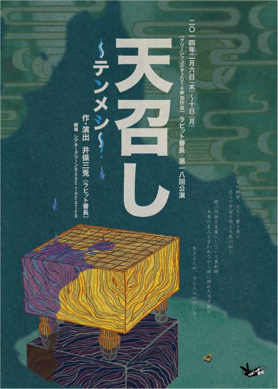 グリーンフェスタ2014 グリーンフェスタ賞受賞「天召し〜テンメシ〜」